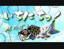 【メドレー合作】いちにちっ! ~鯉のぼり 黒~