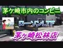 ローソン LTF茅ヶ崎松林店(茅ケ崎市)