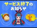 新サービス終了ゲームまとめ【メイプルストーリー2】