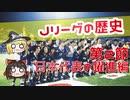 【ゆっくり解説】Jリーグの歴史 第2節 日本代表の躍進編
