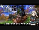 【Skyrim】ララノア小冒険記21頁目【ゆっくり実況】