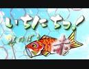 【メドレー合作】いちにちっ! ~鯉のぼり 赤~