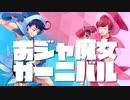 CFQ(ロックアレンジ)/『おジャ魔女カーニバル』 feat.庵。/くらうでぃ