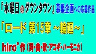 TV『水曜日のダウンタウン』「ロード第15章~輪廻~」 by hiro'【企画応募オリジナルMV】