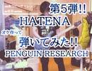 【HATENA】弾いてみた!!『PENGUIN RESEARCH』-Guiter cover-1chorus 37曲目TVアニメ「ガンダムビルドダイバーズRe:RISE」オープニングテーマ