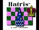 ハットリス(ファミコン海外版)を久々にやった【プレイ動画】
