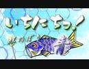 【メドレー合作】いちにちっ! ~鯉のぼり 青~