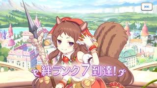 【プリンセスコネクト!Re:Dive】キャラクターストーリー リン Part.03