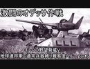 [ゆっくり] ギレンの野望脅威V 地球連邦軍で通常兵器縛り難易度ヘル part6