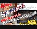 【兵器事情紹介】なぜ在韓米大使ハリス氏はグローバルホークの納入を公表したのか【ゆっくり解説】