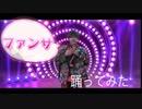 【現役アイドル】ファンサ【踊ってみた】