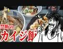 【NUKO☆Kitchen】禁断のカイジ飯