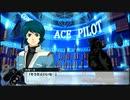 スパロボx:カミーユ・ビダンのエースパイロット祝福メッセージ(機動戦士Zガンダム)【スーパーロボット大戦X】