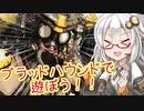 【APEX】ブラッドハウンドで遊ぼう!今から始める紲星あかりのポンコツぅAPEX!#1「Apex/ボイロ実況/voiceroid実況」
