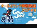 GOOD JOB!ガチ勢によるオールS解説講座 #8
