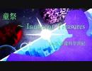 【UTAUカバー】童祭 ~ Innocent Treasures【チュンヘイ Ver.1.5】