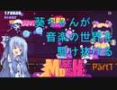 【MuseDash】葵ちゃんが音楽の世界を駆け抜ける part1