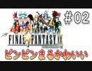 【Live】Final Fantasy IX 実況プレイ #02【FF9】