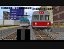 【Minecraft RealTrainMod】<1分弱紹街>大枚電鉄開発状況