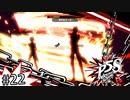 【ペルソナ5スクランブル】鉄拳制裁・新島真さんが好きです。#22【初見プレイ動画】