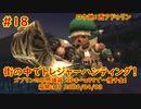 【FF11】2020-04-03 ゴブリンの不思議箱・SPキーx99 #18