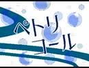 【うごメモ3D】ペトリコール【文字PV】