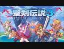 聖剣伝説3 Trials Of Mana -Meridian Child- オーケストラアレンジ