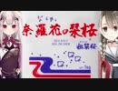 【一発ネタ】奈羅花の栞桜
