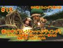 【FF11】2020-05-04 ゴブリンの不思議箱・SPキーx99 #19