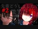 【サイコロサイコ~第6の出目】ヤンデレクレイジーサイコレズ Part2