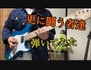 【FF7】ファイナルファンタジー7 更に闘う者達 弾いてみた 【ギター】