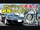 あぁ我がFD3S「筑波山を行く 赤い彗星/エンジン代編」車載動画54 RX-7