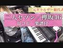 二人セゾン/欅坂46【ピアノ  耳コピ】元ギャルサー総代表が弾いてみた!