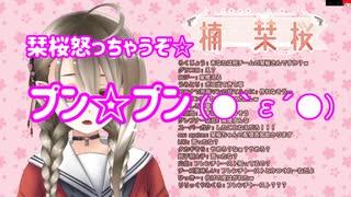 【切り抜き】清楚を演じてみる楠栞桜