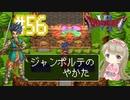 #56【DQ6】ドラゴンクエスト6で癒される【女性実況】