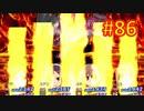 sakiquest3 #86:咲RPGを「咲-saki-」好きが全国編の話をしながらゆっくり実況(初見プレイ)