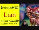 【Paladins】Lianの立ち回りをトッププレイヤーのプレイから学ぶ【パラディンズ解説動画】