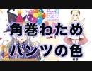 【逆凸】角巻わためパンツの色【2020/05/06】