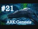 【ARK Genesis】海の中の覇王モササウルスをテイム!【Part21】【実況】