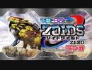 千田と日笠のゾイドワイルド ZEROラジオ 第04回 2020年05月07日 ゲスト保村真