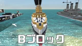 [From The Depths] 黎明期巡洋艦リエナクメント『殴り愛・海』一回戦 Bブロック
