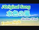 オリジナル曲『水色の風』【ギターインスト】
