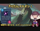 【One Step From Eden】One Step From Touhoku #2【VOICEROID実況】