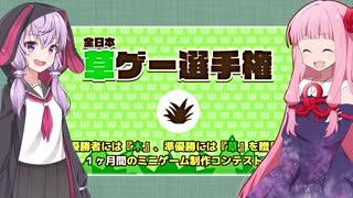 琴葉茜と結月ゆかりと草ゲー選手権 準優勝ゲーム【草あつめ】