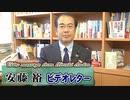【安藤裕】メインストリームメディアは財務省の下請けだらけ、このままでは超円高で日本経済が壊滅する事態に...[桜R2/5/7]