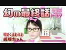 【幻の最終話】可愛くふわふわお嬢ちゃん【ラジオドラマ】