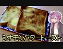 技科大生ゆかりんキッチン#6-朝にあっさり、シナモンバタートースト-【Voiceroidキッチン】