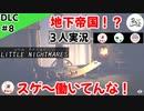 ★3人実況★【リトルナイトメア】小人の神現る!?【DLC#8】