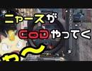 【実況】音割れニャースのCODモバイル