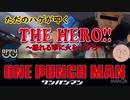 【叩いてみた】THE HERO!!〜怒れる拳に火をつけろ〜 / JAM Project【ただのハゲ】